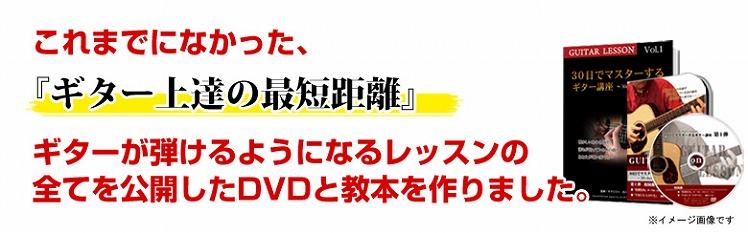 ギター講座DVD<初心者向けアコースティックギター上達法>